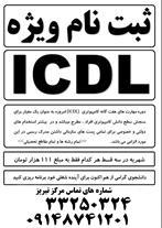 دوره مهارت های هفتگانه icdl در تبریز