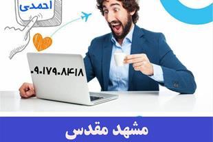 اجاره و رزرو آپارتمان مبله در مشهد