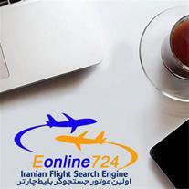 خرید آنلاین بلیط هواپیما - 1