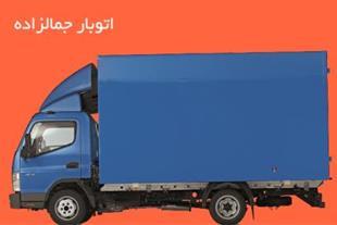 نیسان بار زنجان02433566795نیسان بار تهران