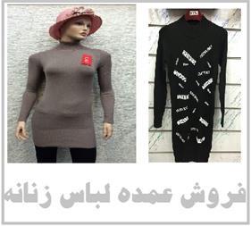فروش عمده لباس زنانه - لباس بچه گانه - 1