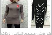 فروش عمده لباس زنانه - لباس بچه گانه