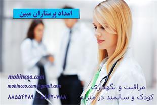 خدمات پرستاری - پرستار بیمار در منزل - بیمارستان