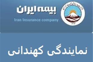 بیمه ایران نمایندگی کهندانی 35192