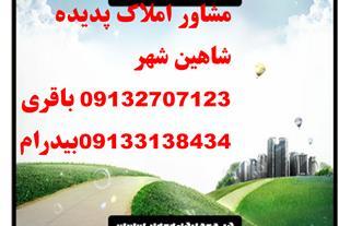 فروش 2طبقه آپارتمان در خانه کارگر شاهین شهر