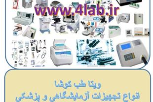 واردات تجهیزات آزمایشگاهی و پزشکی _ ویتا طب کوشا