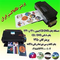 قیمت پرینتر چاپ سی دی