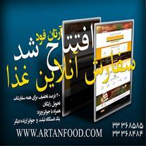 آرتان فود-سامانه سفارش آنلاین غذا(پیک رایگان) - 1