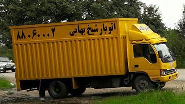 اتوبار شیخ بهایی ، باربری - حمل و بسته بندی اثاثیه - 1