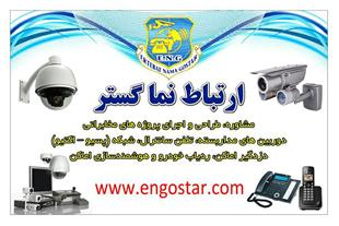 مشاوره ، فروش و نصب دوربین مداربسته در تهران - 1