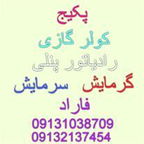 فروش پکیج و رادیاتور در اصفهان ارزانتر از همه جا