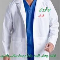 فروش روپوش پزشکی