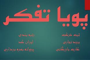 ثبت شرکت و برند تجاری در زنجان (فقط بایک تماس )