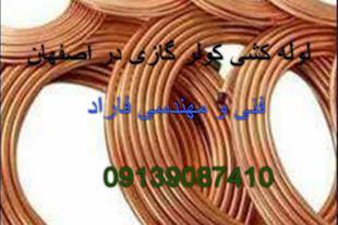 لوله کشی کولر گازی در اصفهان تعمیر کولر گازی