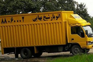 اتوبار شیخ بهایی ، باربری - حمل و بسته بندی اثاثیه