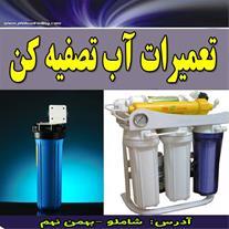 نصب ، تعمیر و سرویس دستگاه تصفیه آب خانگی