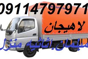 حمل اثاثیه منزل در لاهیجان - اتوبار لاهیجان