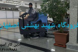 اسکرابر در اصفهان