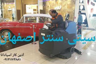 فروش اسکرابر دستی و خودرویی در ایران