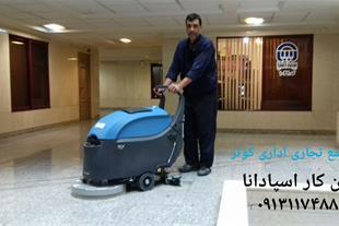 اجاره اسکرابر دستی و خودروئی در ایران