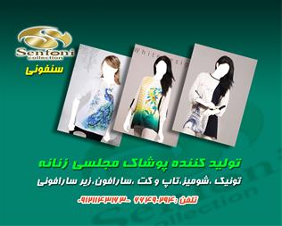 تولید و پخش پوشاک مجلسی زنانه - 1