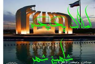 فروش آپارتمان 89 متری شیک در شاهین شهر