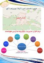 نرم افزار مدیریت مدرسه هوشمند در استان قزوین