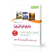 فروش پکیج مترجم همراه ، ردیاب موبایل و قرآن ویرا