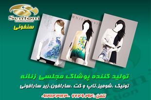 تولید و پخش پوشاک مجلسی زنانه