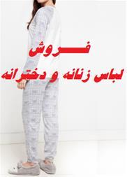 فروش عمده پوشاک زنانه