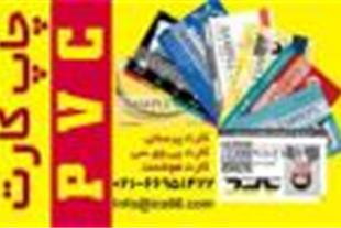 خدمات چاپ کارت پی وی سی (pvc) - 1