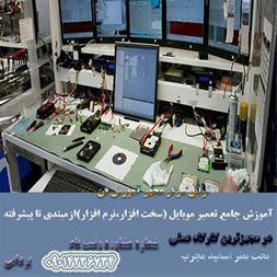آموزش تخصصی تعمیرات نرم افزاری تعمیر موبایل - 1