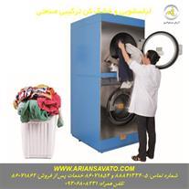 لباسشویی و خشک کن ترکیبی صنعتی
