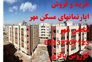 فروش اپارتمان 2خوابه70متری در شاهین شهر
