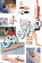 کلاسهای آموزشی عملی پزشکی- مولاژ CPR