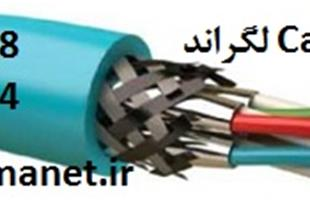 کابل Cat7 لگراند شبکه