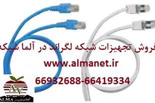 فروش تجهیزات شبکه لگراند|| 66932635