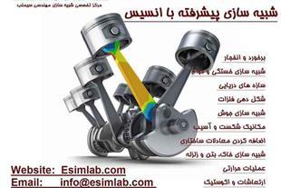 آموزش نرم افزار مهندسی انسیس - ANSYS  و انجام پروژ