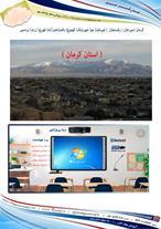 قیمت|خرید|محصولات|تجهیزات|برد|مدارس هوشمند|کرمان