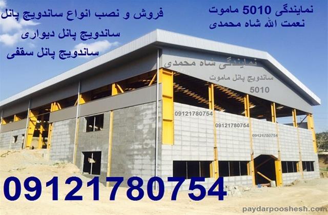 مرجع فروش و اجرای ساندویچ پنل های سقفی و دیواری - 694