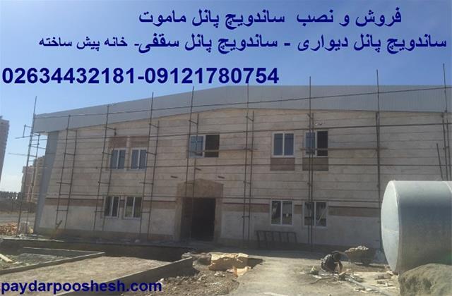 مرجع تخصصی انواع ساندویچ پنل های سقفی و دیواری - استان البرز