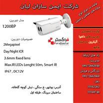 فروش و نصب دوربین های مداربسته داهوا و آلباترون