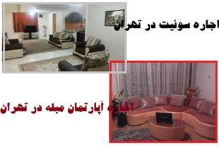 اجاره سوئیت در تهران، اجاره آپارتمان مبله در تهران