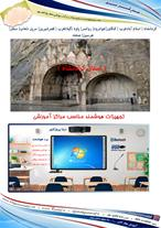 قیمت|محصولات|تجهیزات|برد|مدارس هوشمند|کرمانشاه