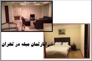 آپارتمان مبله در تهران ، اجاره سوئیت در تهران