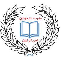 مدرسه تندخوانان امین ایرانیان