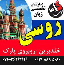 آموزش زبان روسی در شیراز | کلاس زبان روسی شیراز - 1