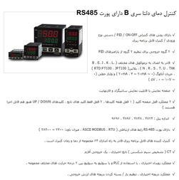 فروش کنترل دمای دلتا سری DTB - 1