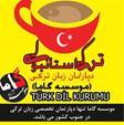 تدریس آموزش زبان ترکی استانبولی