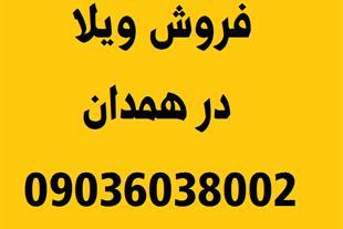 فروش ویلا در همدان - ویلای سوبلکس در همدان
